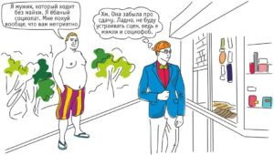 Чем социопат и социофоб отличаются от интроверта? В чем разница между социопатом и социофобом