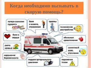 В каких случаях можно вызывать скорую помощь. Когда и как нужно вызывать скорую помощь