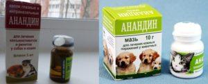 Аналог анандин для животных. Анандин: инструкция по применению для кошек. Правила хранения и утилизации