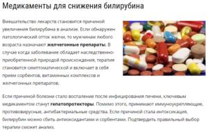 Лекарства для снижения билирубина. Снижение билирубина в крови народными методами, традиционной медициной, диетой