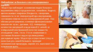 Высокая температура у взрослого после операции. Что нужно знать про реабилитацию после маммопластики. Существуют ли методы профилактики осложнений