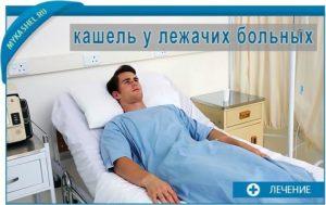 Застой в легких у лежачих больных лечение - когда дома больной - каталог статей - полезные советы для дома. Пневмония у лежачих больныхвсе о пневмонии