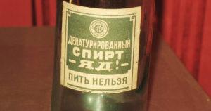 Что такое денатурат и можно ли его пить