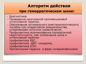 Геморрагический шок: неотложная помощь. Неотложная помощь при геморрагическом шоке: когда счет идет на секунды