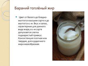 Бараний жир и его применение в народной медицине. Бараний жир при лечение кашля