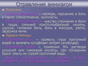 Характерные признаки аммиака. Симптомы острого отравления аммиаком и правила оказания первой помощи