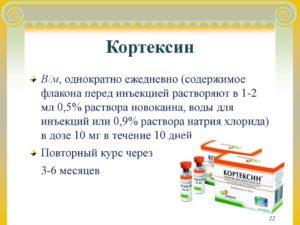 Можно ли вводить внутривенно кортексин. Чем разбавлять кортексин взрослым