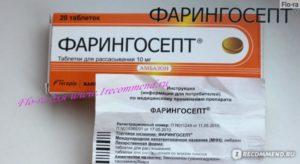 Ranbaxy фарингосепт таблетки инструкция по применению. Фарингосепт. Состав, аналоги, показания, инструкция по применению, противопоказания, побочные эффекты, цены и отзывы