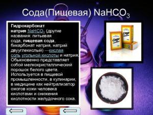 Молярная масса пищевой соды. Гидрокарбонат натрия: формула, состав, применение