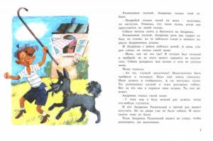 М зощенко храбрые и умные. Михаил ЗощенкоСамое главное. Рассказы для детей