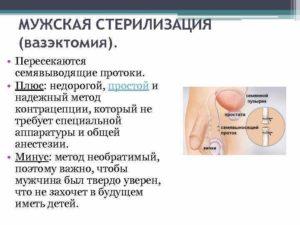 Мужская стерилизация. Преимущества и недостатки стерилизации мужчины (с ценами и отзывами)