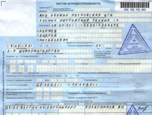 Должность врача ВОП в больничном листе – что означает
