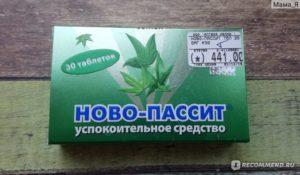 Успокоительные таблетки на травах для детей. Обзор успокоительных средств для детей: растительные, гомеопатические, лучшие