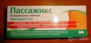 Какие препараты от вздутия живота. Дешёвые средства от вздутия живота и газообразования.