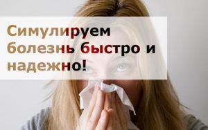 Как можно заболеть быстро по настоящему. Как быстро заболеть: простые советы на любой случай