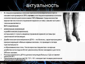 Симптомы и лечение полиневрита. Алкогольный полиневрит