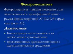 Диагностика феохромоцитомы. Феохромоцитома надпочечника — причины и лечение