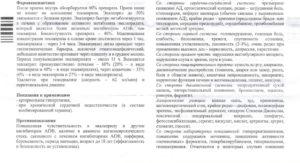 Инструкция по применению эналаприл-акос. Противопоказания к применению. Показания к применению Эналаприл-Акос