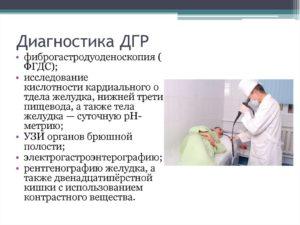Лечение дуоденогастрального рефлюкса препараты. Способы лечения дуодено–гастрального рефлюкса (ДГР)