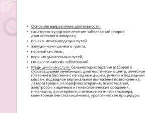 Курортное лечение болезней почек и мочевыводящих путей. Санаторно-курортное лечение мочекаменной болезни