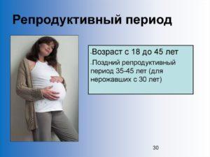 Как продлить репродуктивный возраст женщины народными средствами? Детородный (репродуктивный) возраст