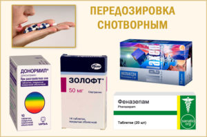 Смертельные таблетки без рецептов. Передозировка таблетками с летальным исходом