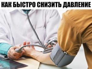 Как быстро снизить давление перед медкомиссией. Как снизить давление перед медосмотром