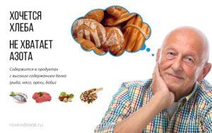 Тянет на хлеб чего не хватает. Почему хочется хлеба