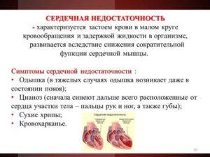 Чем лечить застой кровообращения в малом круге. Описание застойной сердечной недостаточности. Лечение при помощи народной медицины