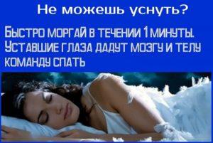 Хочется спать но не могу уснуть причины. Как быстро уснуть ночью, если не можешь? Советы и эффективные рецепты