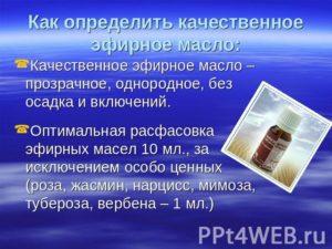 Как отличить натуральное эфирное масло от синтетического. Качество эфирных масел, как определить качество эфирного масла