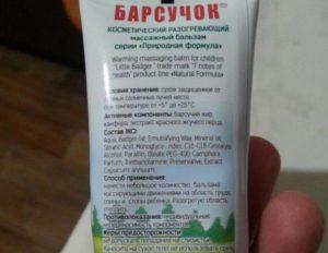 Мазь от кашля барсучок. Мазь Барсучок: назначение и правила применения. Воздействие на организм