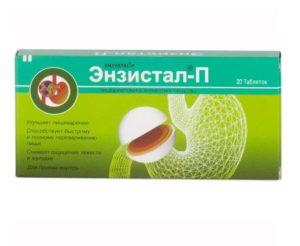 Таблетки для быстрого усвоения пищи. Рекомендованные таблетки для улучшения пищеварения и обмена веществ