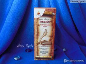 Мазь со змеиным ядом название. Змеиный яд в народной и официальной медицине