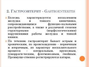 Хронический гастроэнтероколит симптомы лечение. Что это такое – гастроэнтероколит? Современные методы диагностики.