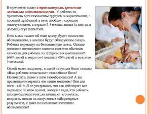 Лактазная недостаточность: лечение и признаки непереносимости лактозы у грудничков. Доктор комаровский о лактазной недостаточности