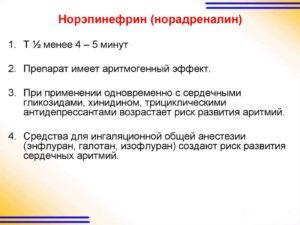 Норэпинефрин – инструкция по применению. Роль норэпинефрина в организме и схема его применения