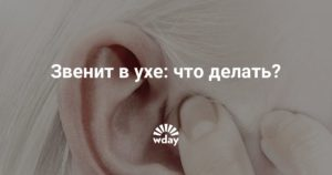 К чему свистит в левом ухе примета. Что значат приметы, когда звенит в правом или левом ухе