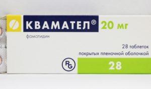 Таблетки квамател от чего они помогают. Состав и форма выпуска. Отзывы врачей и пациентов