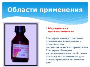 Глицерин 33 процента для внутреннего применения. Глицерин для внутреннего применения