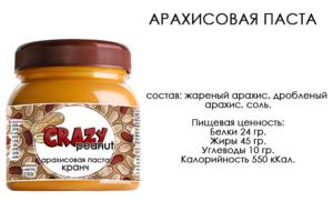 Полезен ли арахис при похудении. Можно ли есть арахис при похудении. Как использовать арахисовую пасту для похудения