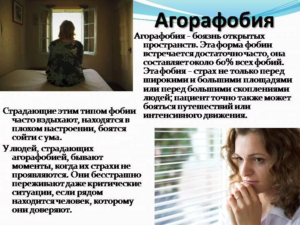Болезнь боязнь одиночества. Боязнь оставаться одной: название фобии, причины, признаки и способы лечения. Причины и факторы риска