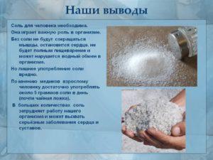 Натрий в организме человека, зачем нужна соль. Чем полезна соль для организма? Норма употребления соли в день для человека