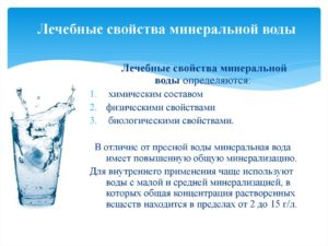 Какая минеральная вода наиболее полезна и можно ли ей заменить обычную питьевую. Минеральная вода: виды, польза и вред