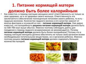 Рацион кормящей мамы: можно ли есть грибы? Можно ли кормящей маме есть грибы: польза и вред шампиньонов, маринованных и жареных грибочков при лактации