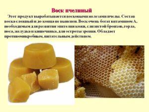 Что дает если поспать на пчелином воске. Пчелиный воск: польза и вред для организма человека, применение в домашних условиях