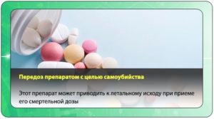 Смертельная доза таблеток. Передозировка таблетками с летальным исходом