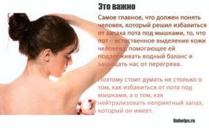 Запах пота под мышками после родов. Повышенная потливость после родов днем и по ночам: что делать? Дезодоранты и другие меры против пота