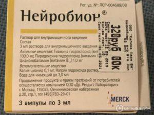 Витамины в6 в таблетках инструкция. В6 (витамин) — раствор для инъекций
