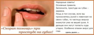 Чем лечить малярию на губах в домашних. Как быстро избавиться от малярии на губах